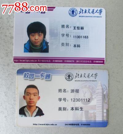 学生一卡通_北京交通大学学生卡,一卡通两枚
