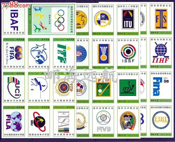 国际单项体育联合会会徽_价格元_第1张_中国收藏热线