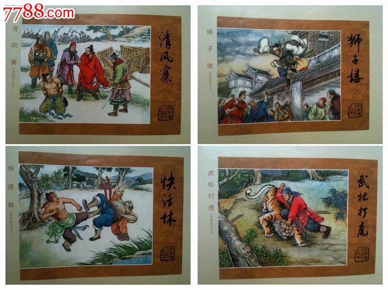 8折预售---武松打虎·狮子楼·快活林·清风寨图片