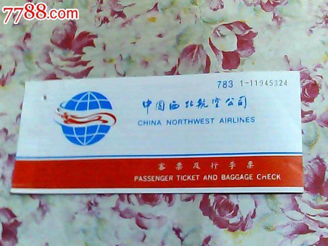 中国西北航空公司客票及行李票【西安--上海】_价格5元【桐君书院】
