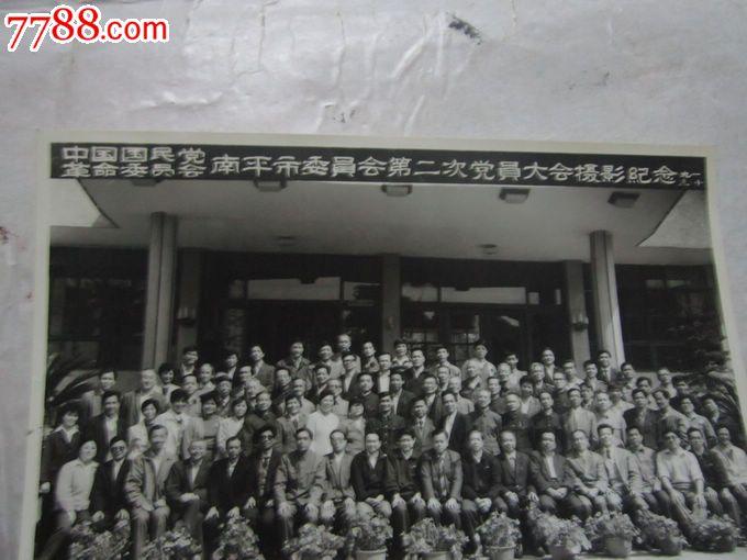 南平第二届委员会党员大会纪念【1991年】史料照片_老照片_大禹书屋图片