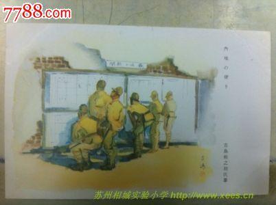 解放前日军侵华时期手绘彩色明信片阅读新闻