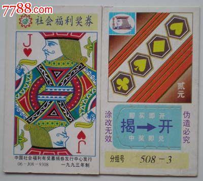 j9308扑克红桃j_价格元【沪上彩缘】_第1张_中国收藏热线