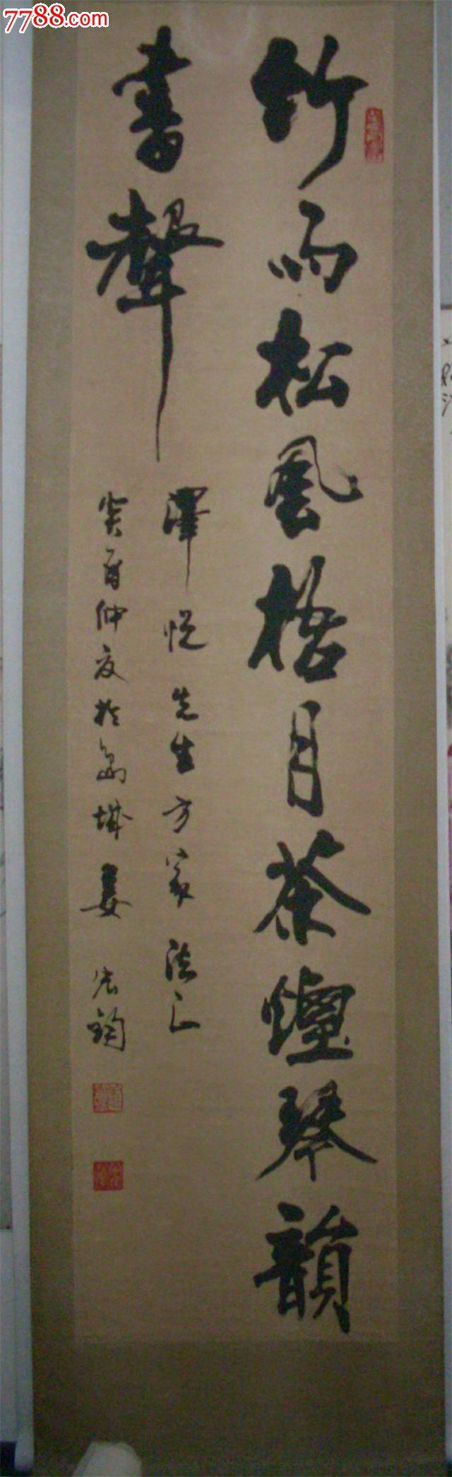 青岛著名书法家姜宏均【四尺条幅138*34公分】已故