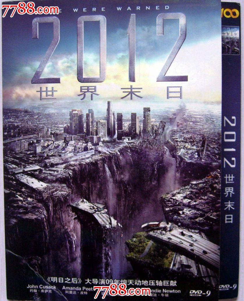 关于2012年上映的电影 但不能在大陆上映 请列出名字和上映时间 2012