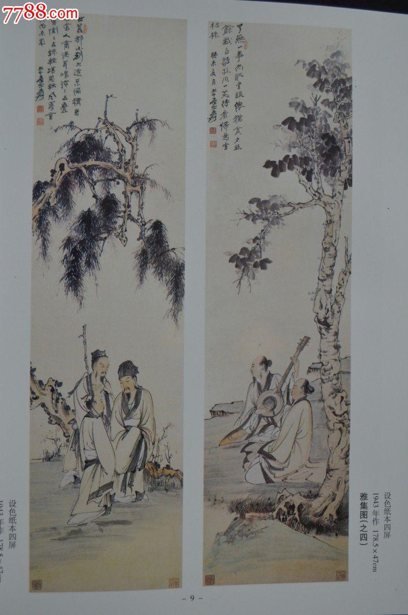 中国名家画集系列-张大千画集珍藏版/工笔重彩墨山水古代人物画图片