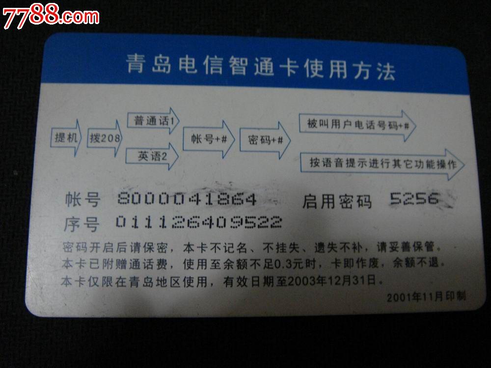 中国电信青岛电信智通卡,01年发行