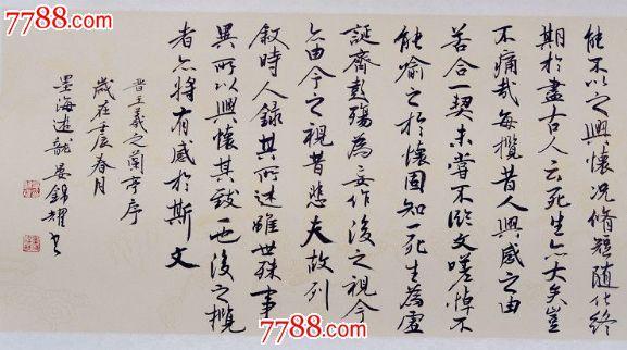 王羲之兰亭序字画书法已装裱一丈二横幅行书名家原稿真迹图片