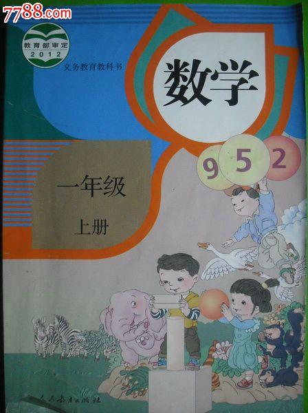 小学数学课本封面的面积约是6什么单位
