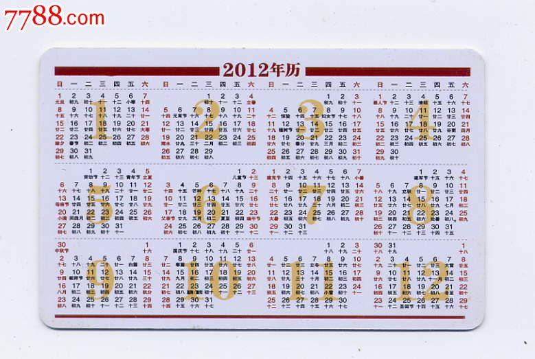 泉州兴业银行2012年历卡