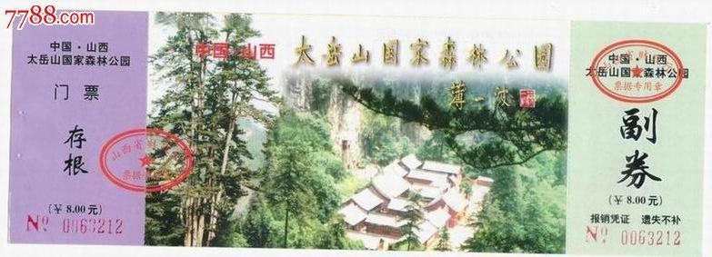 太岳山国家森林公园_价格元_第1张_7788收藏__中国收藏热线