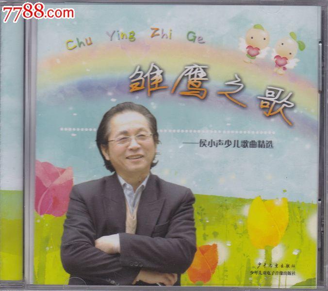 中华好少年之歌歌谱