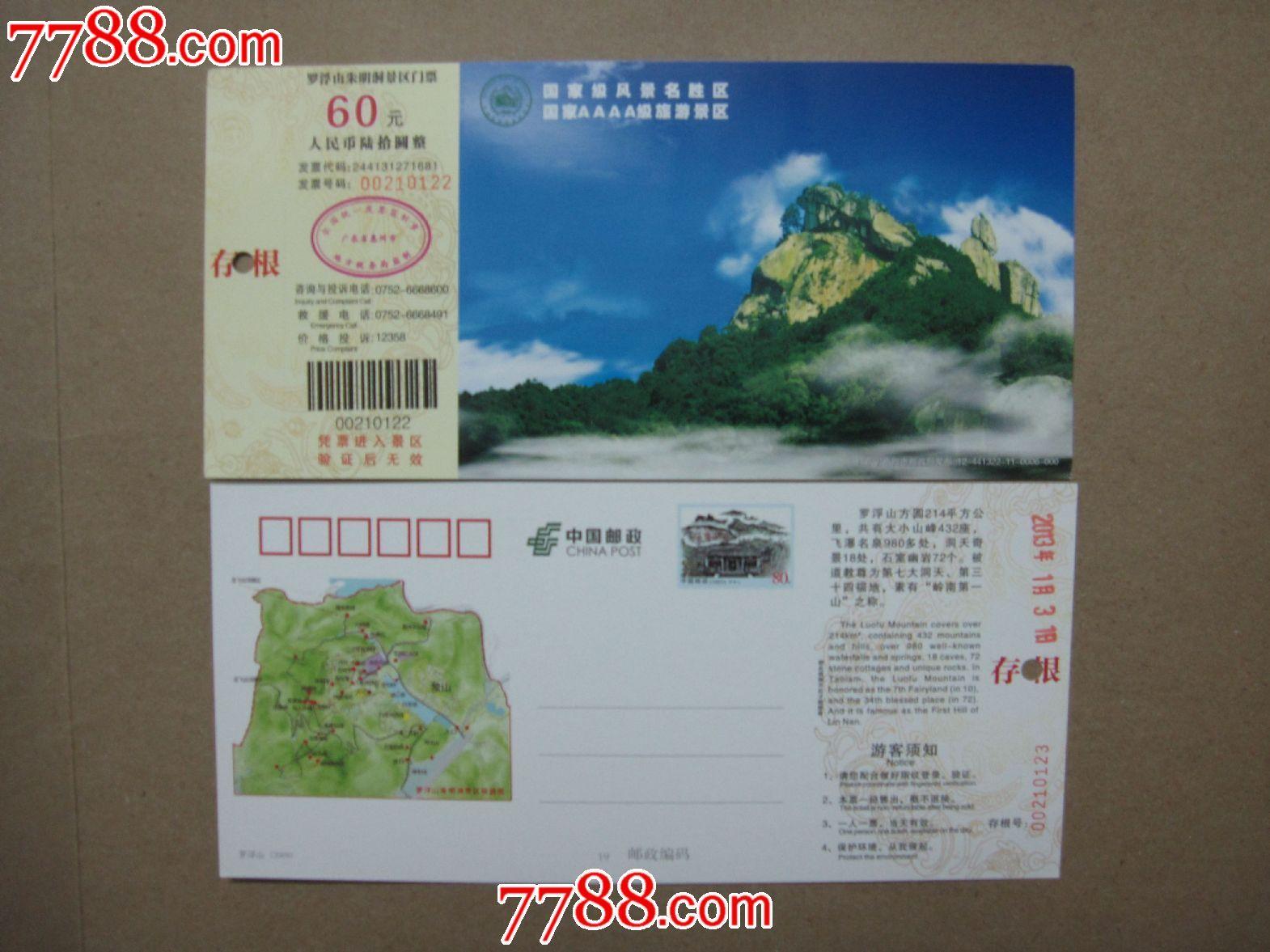 惠州手绘明信片
