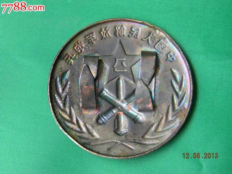 中国人民解放军炮兵【标志铜牌】