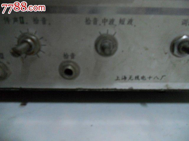 飞跃牌jk50-a1晶体管扩音机_价格280元_第2张_7788收藏__中国收藏热线