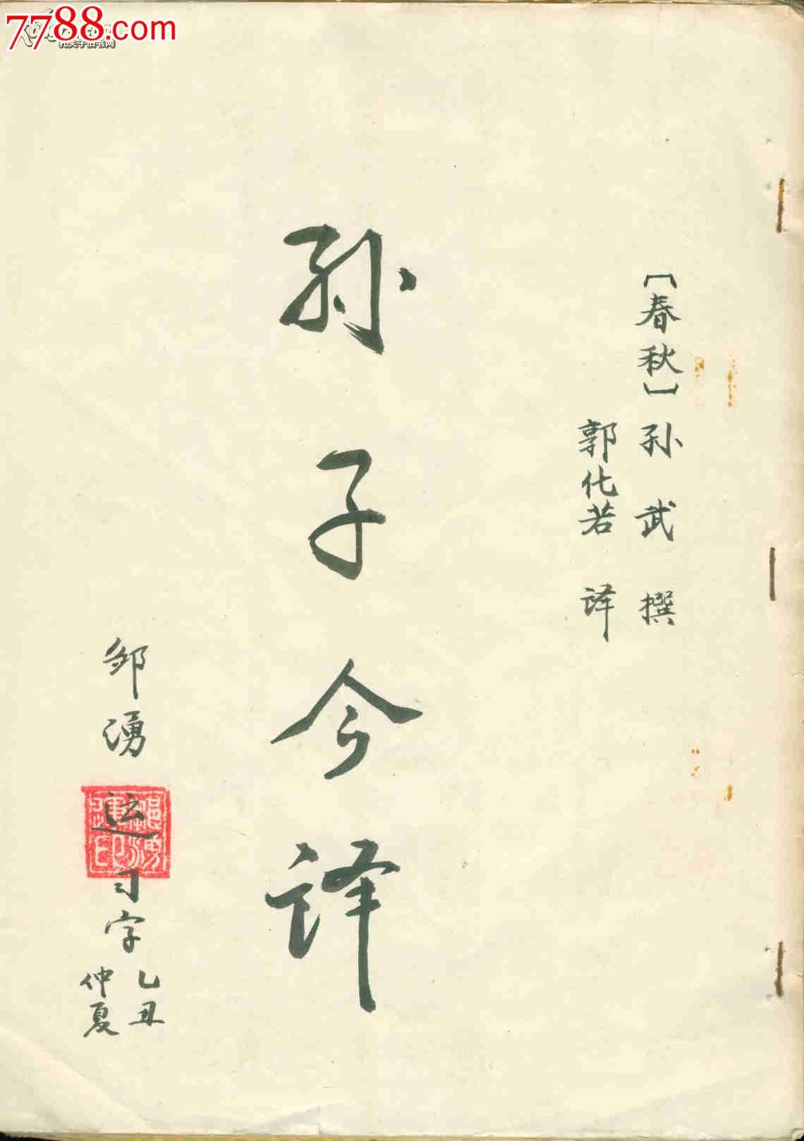 孙子今译(16开毛笔字手抄本/85年书写)见图图片
