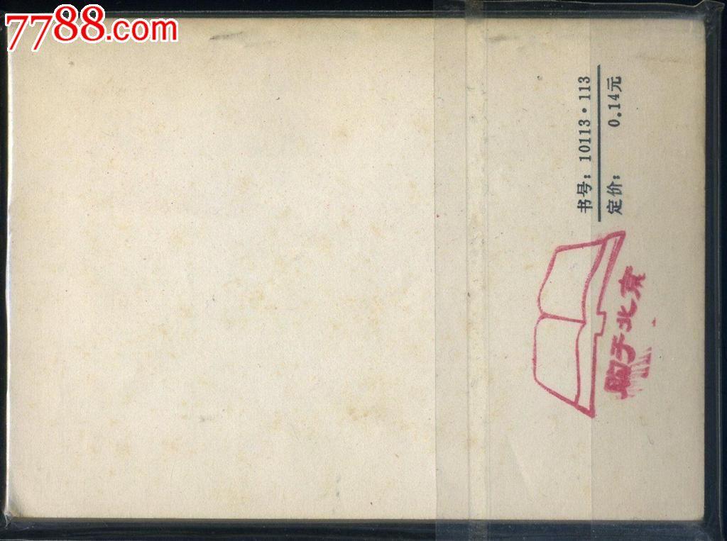 谜语-价格:15元-se19174654-连环画/小人书-零售-中国