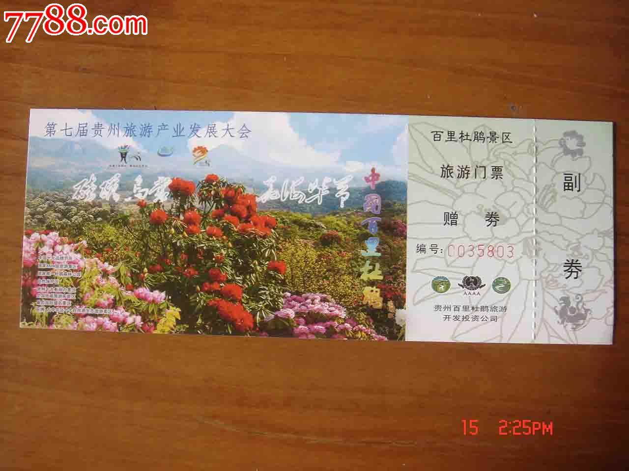 门票.贵州毕节百里杜鹃景区赠券【全品】.314