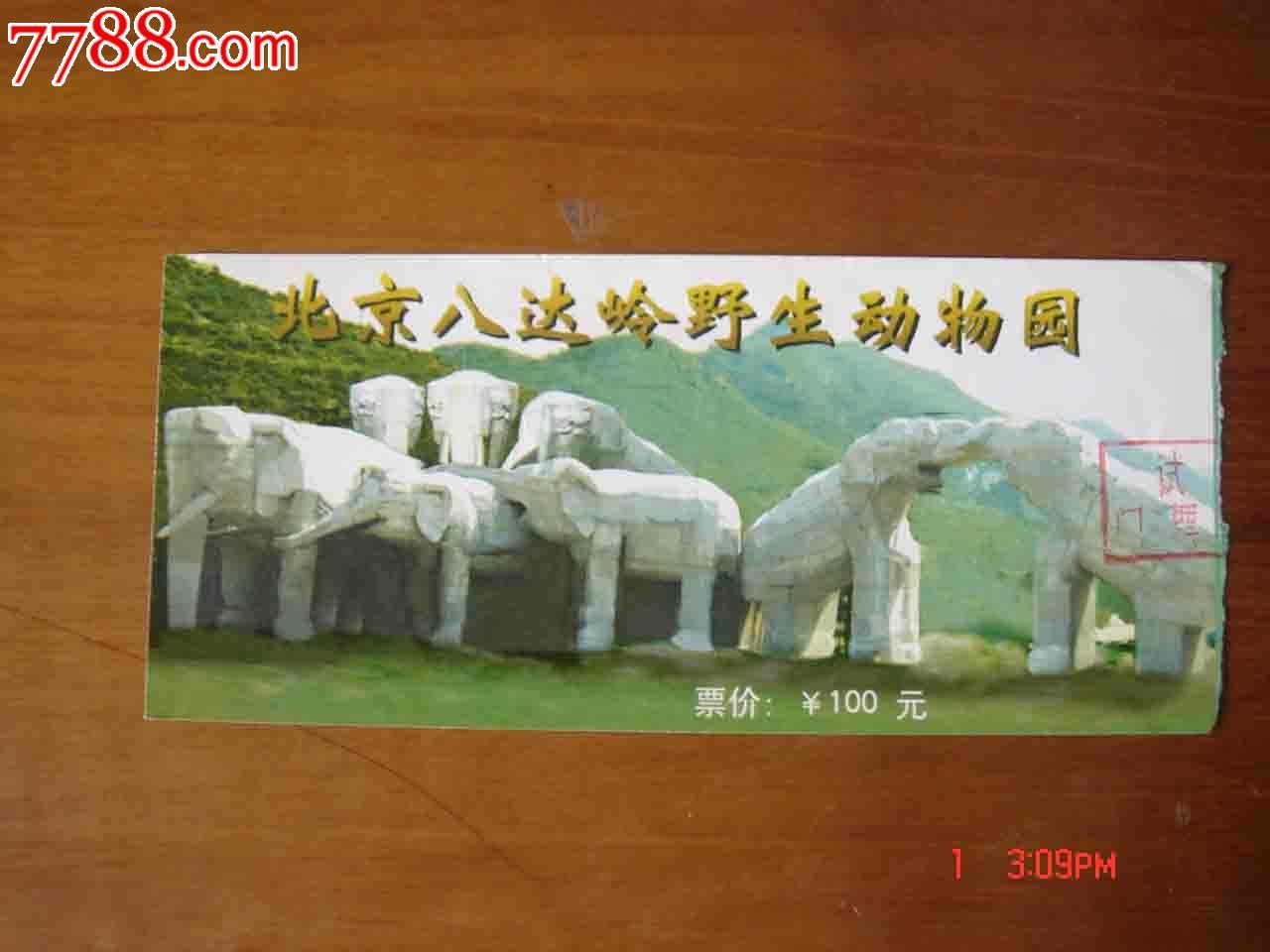 北京八达岭野生动物园参观券【品相如图】043
