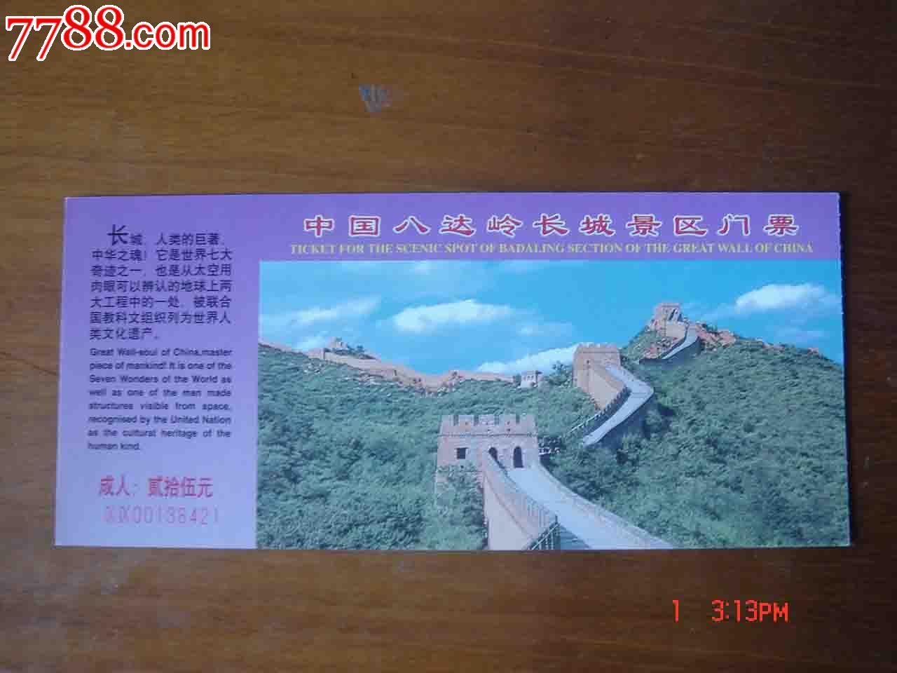 北京八达岭长城门票【品相如图】043