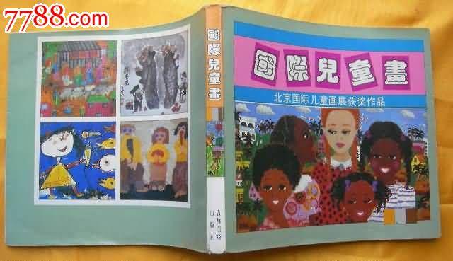 国际儿童画--北京国际儿童画展获奖作品图片