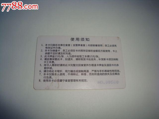 476医院工作人员食堂【就餐卡】