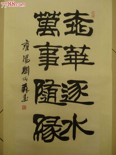 """民间收雍阳刘炳森书""""桃花逐水,万事随缘""""立轴,语寓禅理,气韵生动精气"""