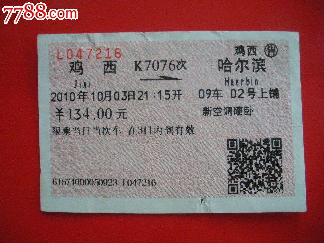 鸡西—k7076次—哈尔滨