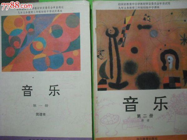 课本全套音乐(简谱)第一至六册初中.1992-199排名武汉市初中列表图片