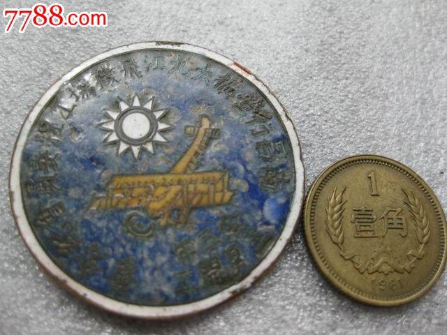 南昌行营扩大九江飞机场工程委员会念3年3月开工纪念章