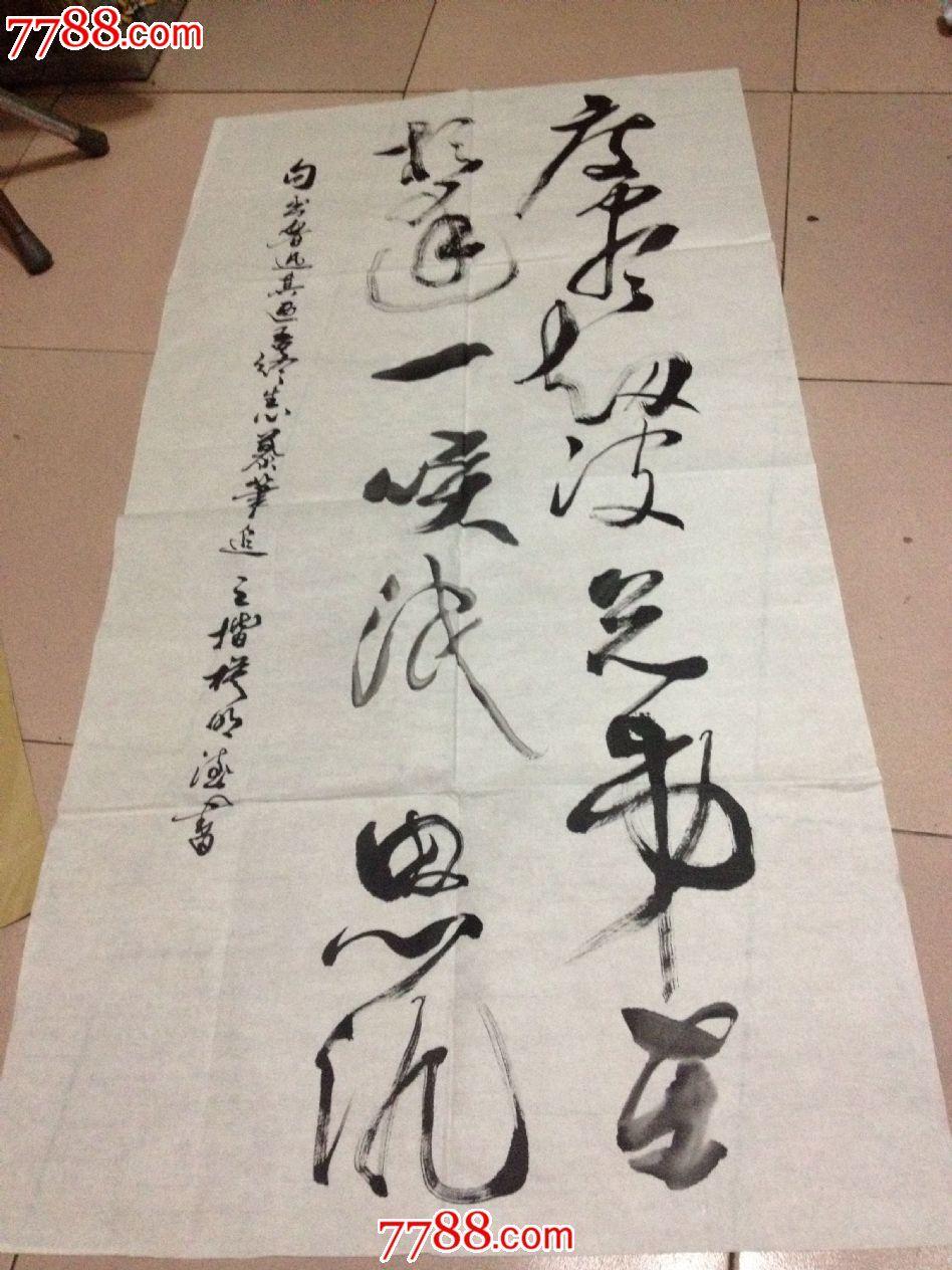 山东省书法家马明德-----书法作品_价格300元_第1张_中国收藏热线图片