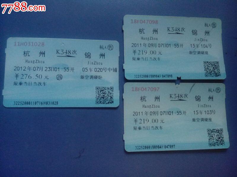 火车票:杭州——锦州
