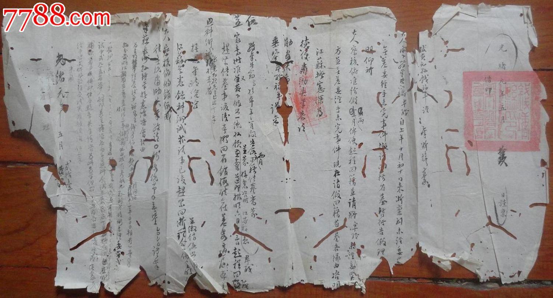 ��k��D_木刻告示--礼部举人什么的---还有2张毛笔写有关柭贡科举考试的钱塘