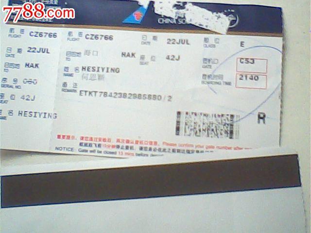 登机牌,南方航空,蓝金顶边带座位联