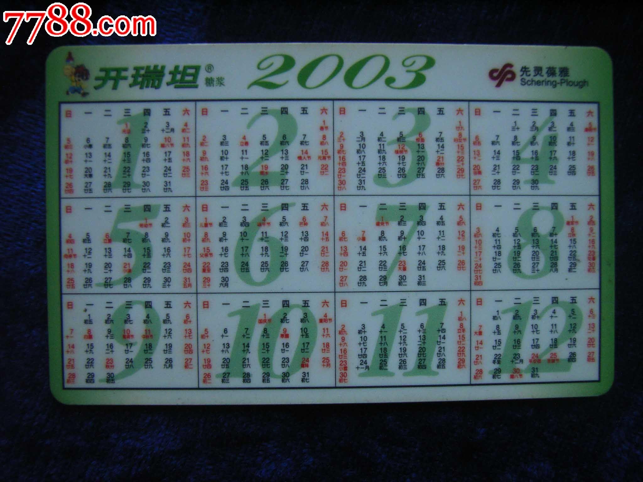 开瑞坦糖浆-价格:1.2元-se19261843-年历卡\/片