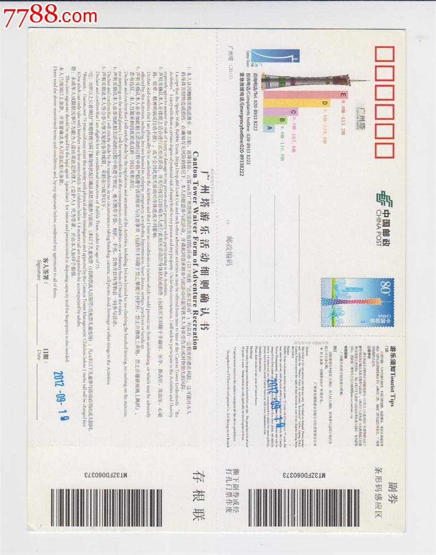 广州塔摩天轮团体票带存根联
