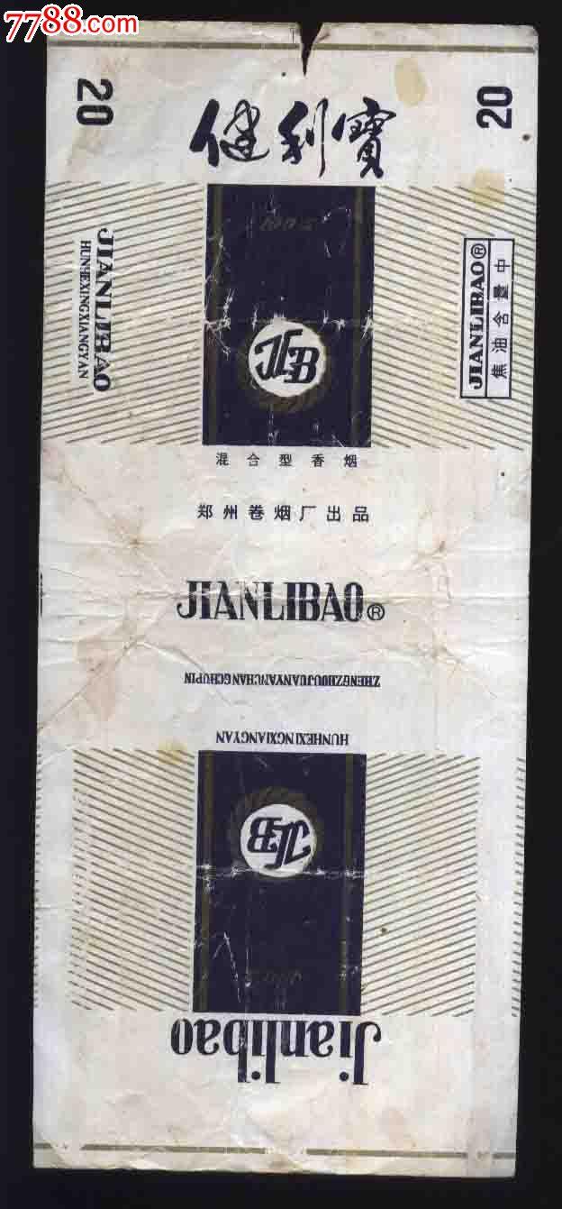 健利宝混合型香烟(郑州卷烟厂出品)