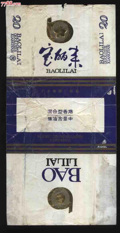 宝丽来混合型香烟(广水卷烟厂出品)