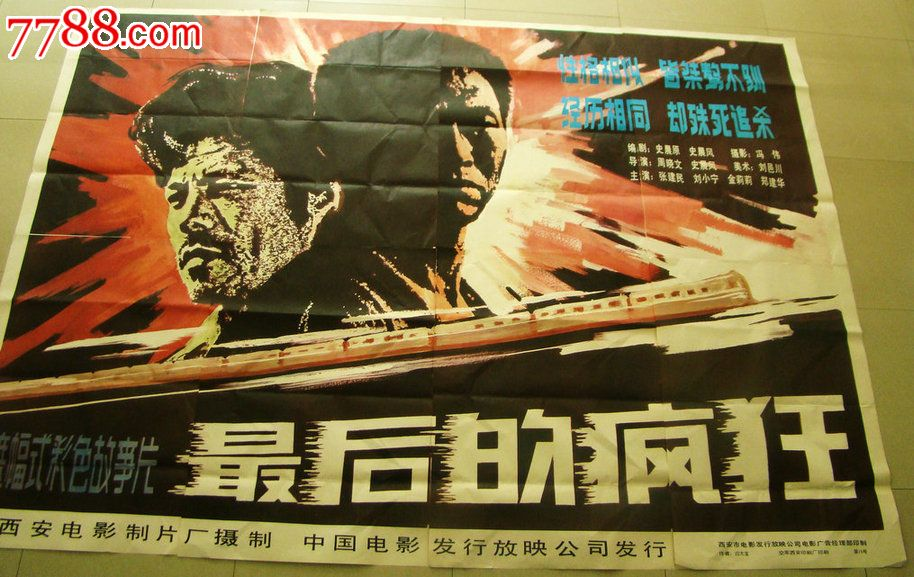 八拼'巨幅'电影海报《最后的疯狂》西安电影制片厂