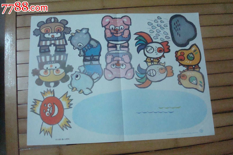 幼儿园故事教育挂图--中班第2辑-小土坑(插入教材,两张合售)图片