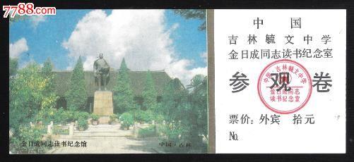 金日成同志读书纪念馆参观券【外宾券】