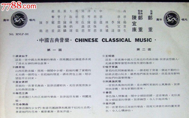 凌波仙子,梅花三弄(中国古典音乐,高胡,二胡,琵琶,笛子)唱片黑胶