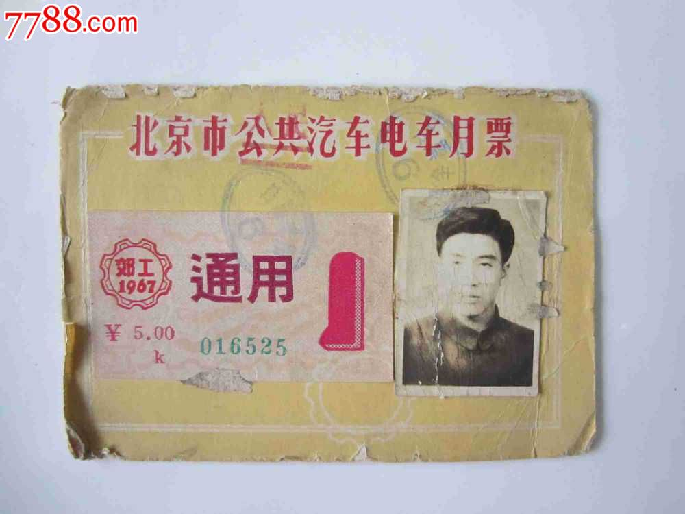 北京市公共汽车电车月票