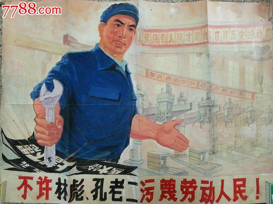 七十年代手绘宣传画:不许林彪,孔老二污蔑劳动人民