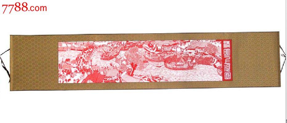 手工剪纸画轴卷轴画清明上河图186cm,剪纸\/窗