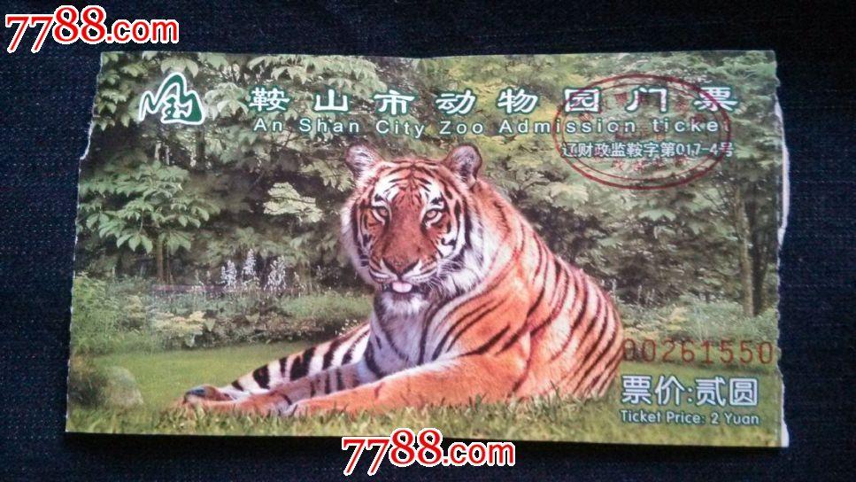 鞍山动物园门票_价格2元【鞍山的聚忆小店】_第1张_中国收藏热线