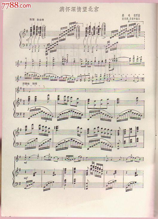 小提琴合奏曲 满怀深情望北京 少见