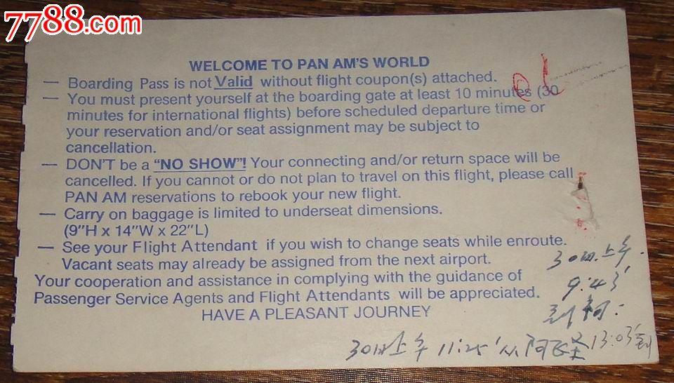 早期;美国泛美航空公司【登机卡】_飞机/航空票_藏泉