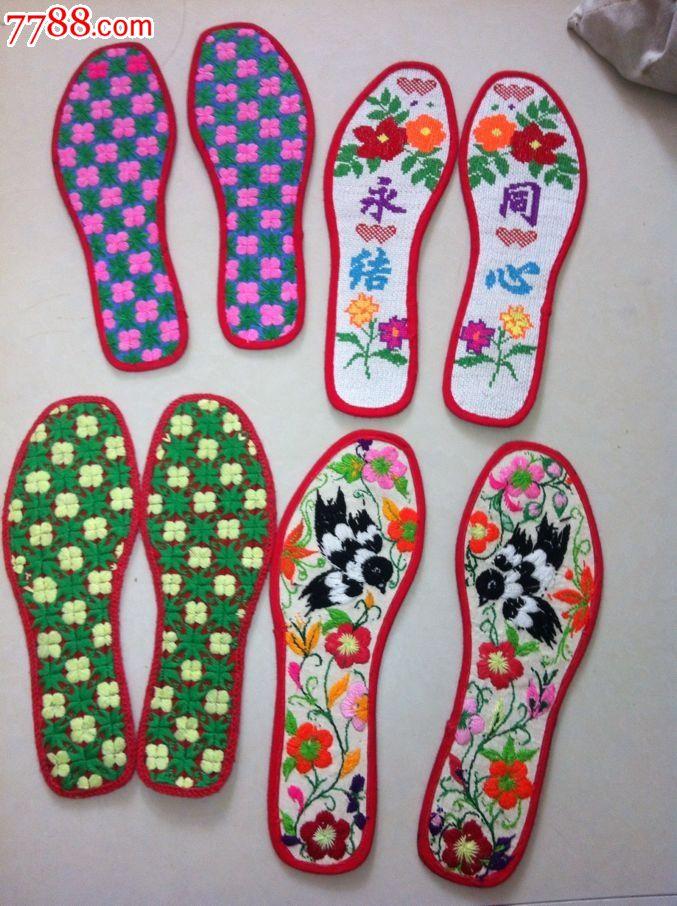 刺绣鞋垫4双