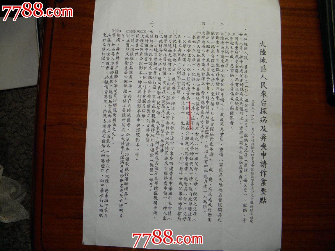 台湾三氮眯说明书